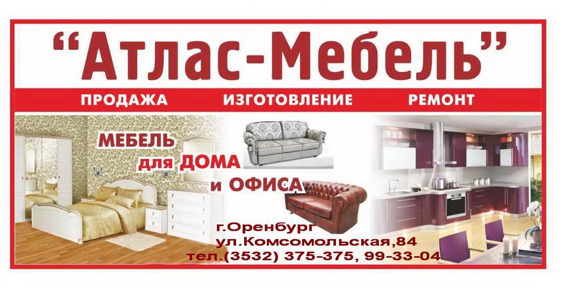 Мебельное производство в оренбурге вакансии