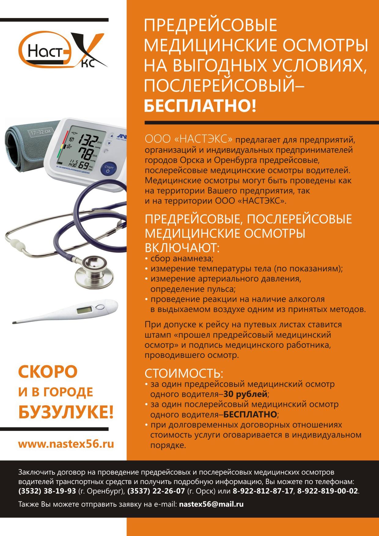 tsena-predreysovogo-meditsinskogo-osmotra